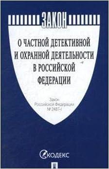 Book Zakon RF