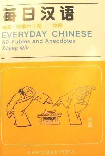 Everyday Chinese: 60 fables and anecdotes