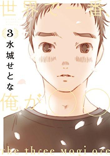 世界で一番、俺が〇〇(3) (イブニングコミックス)