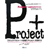 Project + COMPLETEテキスト―CompTIA認定資格「Project+」テキスト (CompTIA認定資格受験ライブラリー)