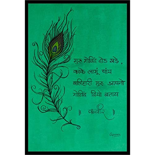 RAG28 12 X 18 Inch Framed Painting Kabir Wani Artist Apa