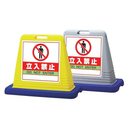 サインスタンド看板 サインキューブ 「立入禁止」 両面表示/本体カラーイエロー/反射加工あり B01EUQMAO8