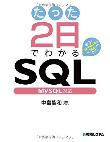 たった2日でわかるSQL MySQL対応