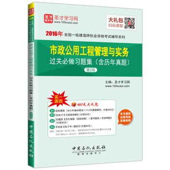 2016 National Qualification Exam build a series of counseling municipal public works management and practice of clearance will do Problem Sets (including years Zhenti 2nd Edition)(Chinese Edition) PDF