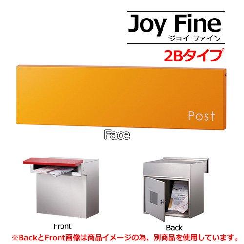 郵便ポスト Joy Fine ジョイ ファイン 2Bタイプ 大型配達物対応 埋め込み式ポスト オレンジ(E) B07DFCDP4F