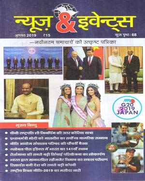 News and Events Magazine Monthly Issue August 2019 in Hindi for All Competitive Exams