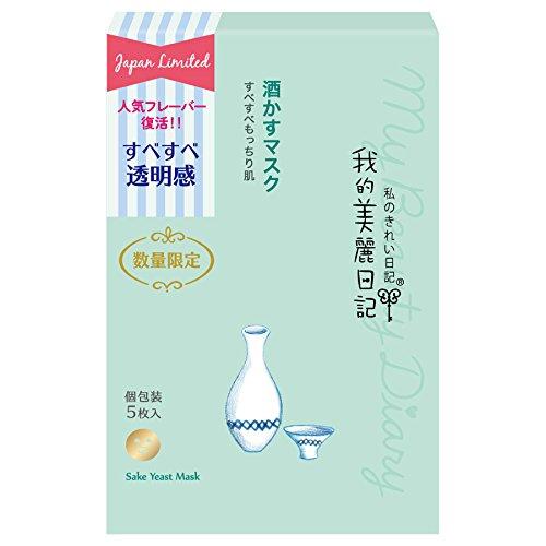 我的美麗日記(私のきれい日記)酒かすマスク 5枚