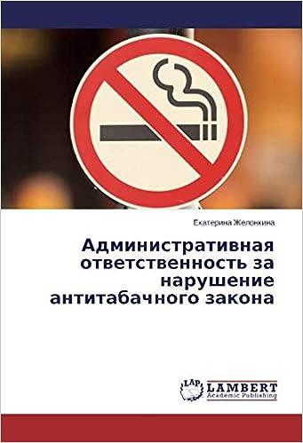 Закон о табаке и табачных изделиях купить электронную сигареты украина