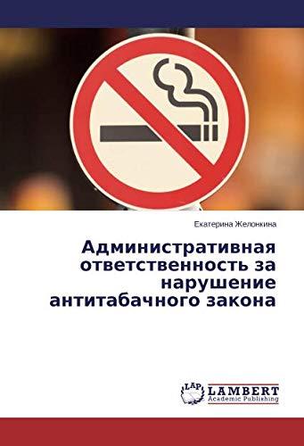Административную ответственность за продажу несовершеннолетним табачных изделий табаки в москве оптом