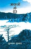 Aawajon Ke Ghere (Hindi Edition)