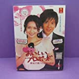 Oishii Purpopozu / Delicious Proposal Japanese Tv Drama Dvd with English Sub NTSC All Digipak boxset