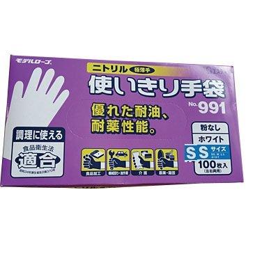 エステー モデルローブ ニトリル使いきり手袋(粉なし) No.991 100枚入 12箱(ケース販売) (SS, ブルー) B07CZ4JHMZ SS|ブルー ブルー SS