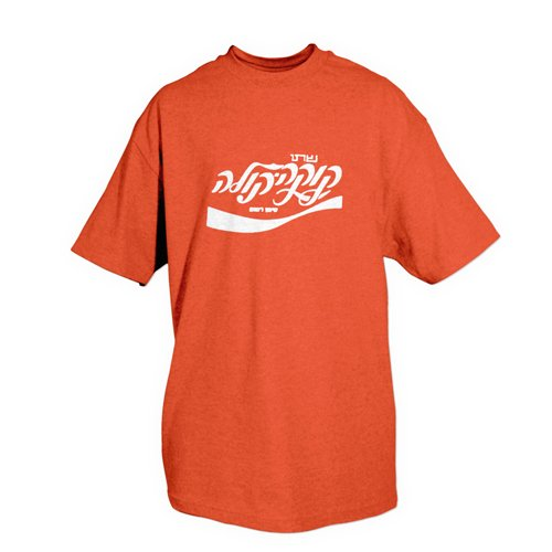 Fox Outdoor Products Themed One-Sided Imprinted Israeli Coca-Cola T-Shirt, X-Large
