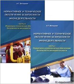 Book Normativnoe i tekhnicheskoe obespechenie bezopasnosti zhiznedeiatelnosti. V 2 kn., v 2 ch. : Uchebno-prakticheskoe posobie