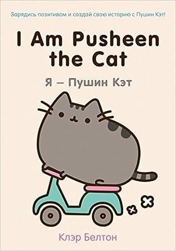 I Am Pusheen The Cat. Ya   Pushin Ket: Author: 9785699773701: Amazon.com:  Books