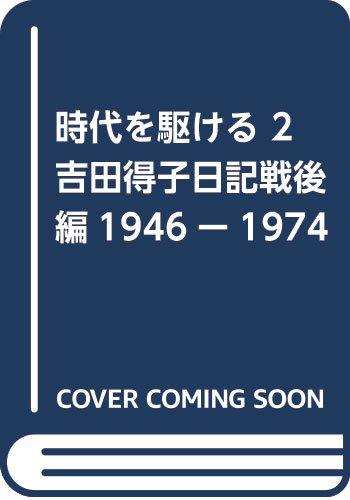 時代を駆ける〈2〉吉田得子日記戦後編 1946‐1974