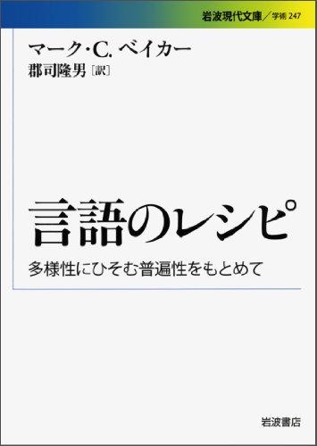 言語のレシピ――多様性にひそむ普遍性をもとめて (岩波現代文庫)