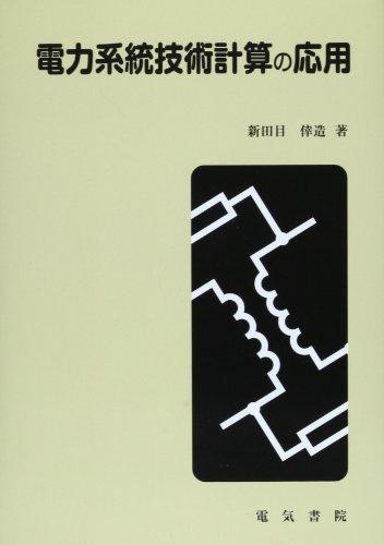 電力系統技術計算の応用