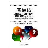普通话训练教程(附CD光盘1张)