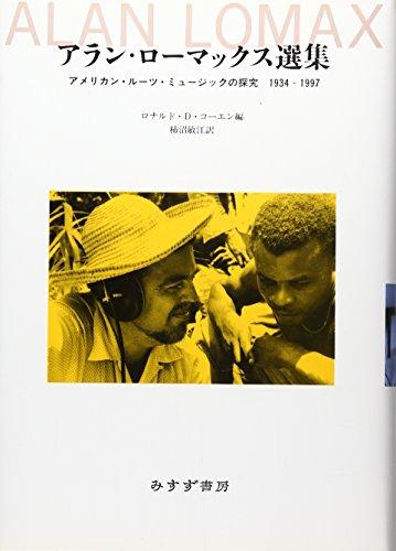 アラン・ローマックス選集-アメリカン・ルーツ・ミュージックの探求 1934-1997