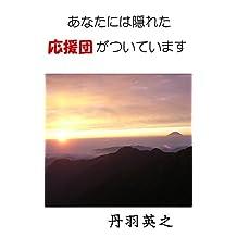 anatanihakakuretaouendangatsuiteimasu (Japanese Edition)