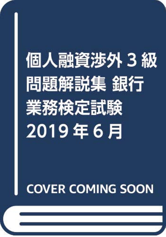銀行業務検定試験公式テキスト 財務3級〈2019年6月?2020年3月受験用〉 (銀行業務検定試験 公式テキスト)