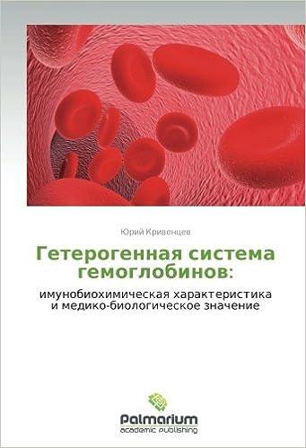 Téléchargez des ebooks gratuits pour joomla Geterogennaya sistema gemoglobinov:: imunobiokhimicheskaya kharakteristika i mediko-biologicheskoe znachenie (Russian Edition) en français PDF CHM 3847391909