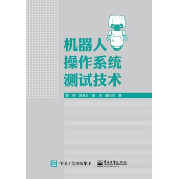 Read Online Robot Operating System Testing Technology(Chinese Edition) pdf
