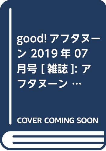 good!アフタヌーン 2019年 07 月号 [雑誌]: アフタヌーン 増刊