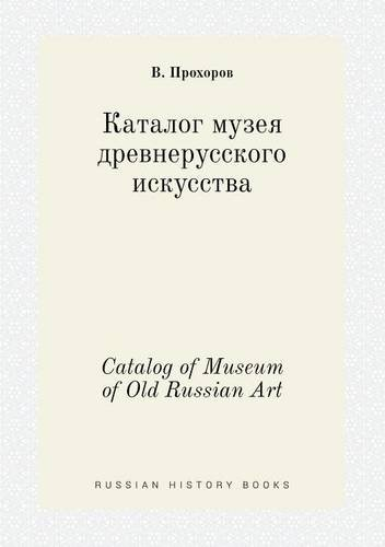 Catalog of Museum of Old Russian Art (Russian Edition) PDF