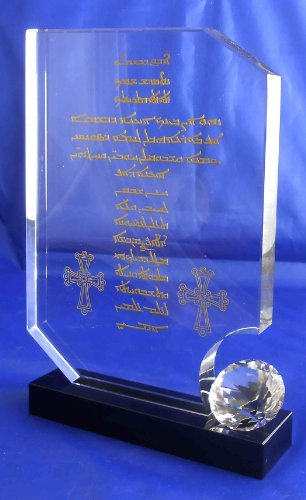 Crystal Frame our Father Prayer in Syriac by Nabil's Gift Shop