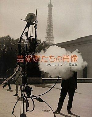 ロベール・ドアノー写真集 芸術家たちの肖像
