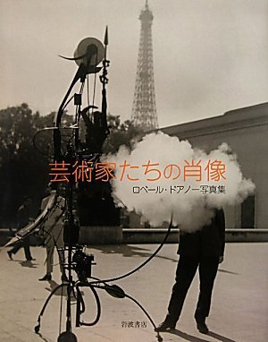 Portrait of Robert Doisneau photo book artists (2010) ISBN: 4000082302 [Japanese Import] pdf