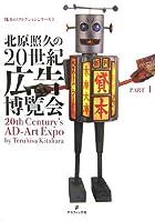 北原照久の20世紀広告博覧会〈PART1〉 (珠玉のコレクションシリーズ)