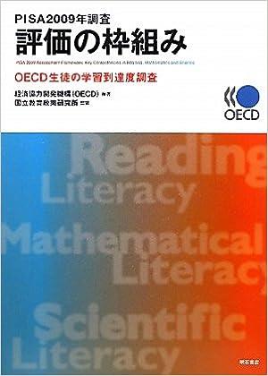 OECD生徒の学習到達度調査