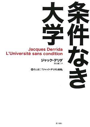 条件なき大学―附:西山雄二「ジャック・デリダと教育」