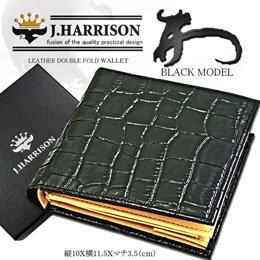 【まとめ 4セット】 J.HARRISON 牛革(床革)クロコ型押し折札、カード、コイン入れ付財布 jwt-008 B07KNKX6G3