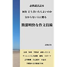 Simplify composition: This is a book for who dont know haw to write (job searching) (Japanese Edition)