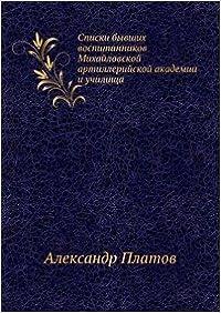 Book Spiski byvshih vospitannikov Mihajlovskoj artillerijskoj akademii i uchilischa