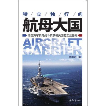 Aircraft carrier big country maverick French Navy aircraft carrier battle groups and related defense industrial base(Chinese Edition) - French Navy Aircraft Carrier