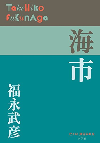 海市 (P+D BOOKS)