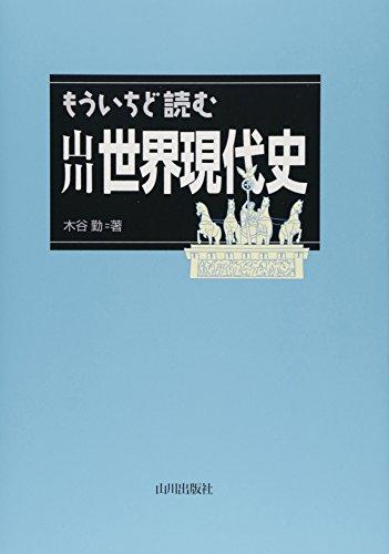 もういちど読む山川世界現代史