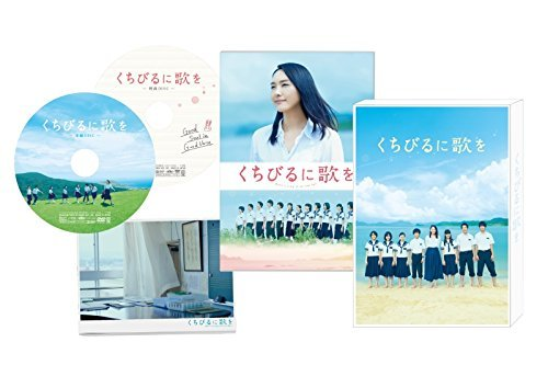 Japanese Movie - Kuchibiru Ni Uta Wo (Have A Song On Your Lips) (Collector's Edition) (2DVDS) [Japan DVD] PCBE-54899
