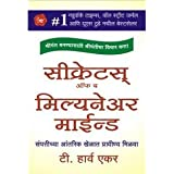 Secrets of the Millionaire Mind(Marathi)