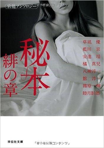 秘本 緋の章 | 草凪優, 藍川京, ...