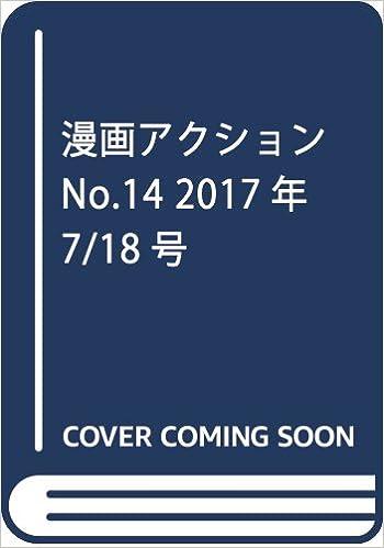 漫画アクション No.13 2017年 7/18号