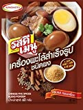 ''RosDee Menu'' Chinese Five Spices Powder 60g (Thai Food) – Pack of 2
