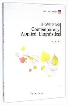 Book 当代应用语言学/语言文化传播丛书