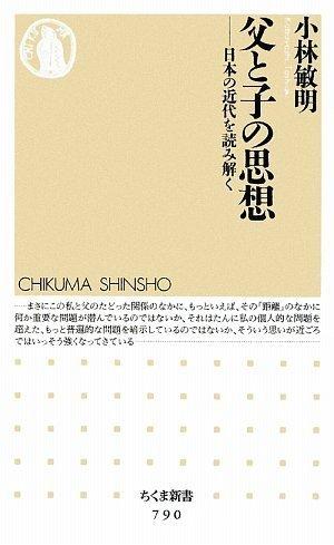 父と子の思想―日本の近代を読み解く (ちくま新書)