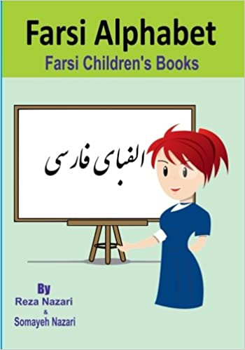 Buy Farsi Children S Books Farsi Alphabet Volume 1 Book Online At